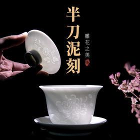 湖田窑影青盖碗三才泡茶碗大号泡茶杯功夫茶具景德镇陶瓷手工雕刻