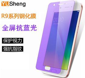 【手机膜】oppoR9s钢化膜抗蓝光oppor9plus手机膜r9s全屏高清r9手机贴膜
