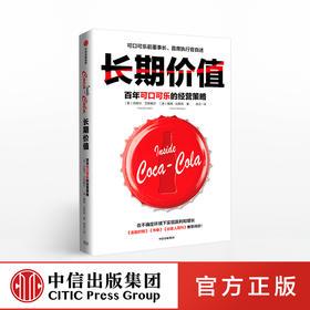 长期价值 百年可口可乐的经营策略 内维尔艾斯戴尔 著 任正非、 张一鸣、陈春花等极力推崇 中信出版社图书 正版书籍
