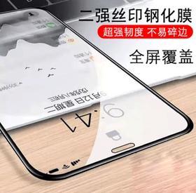 【手机膜】苹果三强丝印钢化膜 iphonex高清膜xr防窥膜全覆盖苹果钢化膜