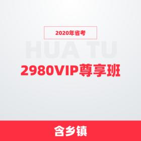 【合辑】2020联考省VIP尊享班(含乡镇申论)(1200+课时,明星师资,VIP服务)