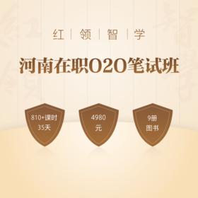 2020河南省紅領智學在職O2O筆試班01期