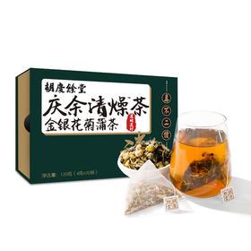 【胡庆余堂】 清燥茶金银花菊蒲茶 120克(4克*30包)袋泡茶