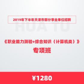 2019年下半年天津市部分事業單位招聘《職業能力測驗+綜合知識(計算機類)》專項班