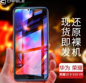 【手机膜】华为荣耀10手机钢化玻璃膜荣耀V9钢化膜非全屏mate9 7X