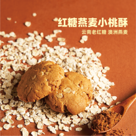 [迷你小桃酥]红糖燕麦/红枣桂圆两种口味 独立小包装 100g/袋 四袋装
