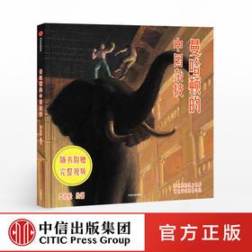 曼哈顿的中国杂技 李尤松 著 电影镜头感 具有个人风格纸上电影 故事和画面具有时代特征 中信出版社图书正版