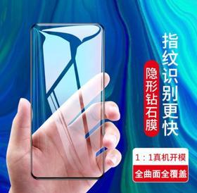 【手机膜】oppo reno钢化膜 全覆盖防摔手机贴膜保护膜钢化玻璃膜