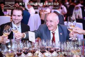 【会员专享】2019风土大会古典音乐会和慈善拍卖尊享晚宴
