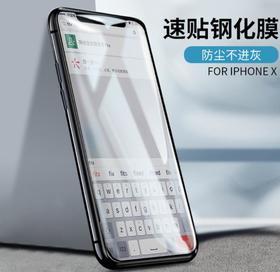 【手机膜】适用iPhone11 Pro钢化膜 全屏覆盖苹果X钢化膜8plus手机保护贴膜