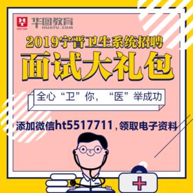 2019宁晋卫生系统招聘面试大礼包