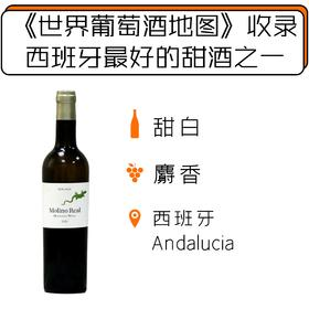 【可发货】2013 年山峰莫瑞甜白葡萄酒(500ml)Telmo Rodriguez Molino Real Mountain Wine 2013