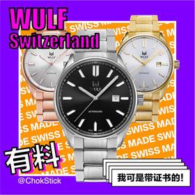 WULF 瑞士机械表ALpha简约系列机械表 | 钢表带 6 款(瑞士)