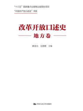 """改革开放口述史(地方卷)(""""中国共产党口述史""""书系)曲青山 吴德刚 人大出版社"""