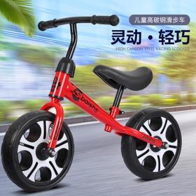 【自行车】儿童平衡车 无脚踏两轮溜溜滑行自行车 2-6岁12 寸滑步车