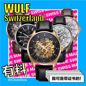 WULF 瑞士名表 Exo 镂空飞轮系列机械表 | 皮表带 5 款(瑞士)