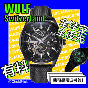 WULF 瑞士机械表Exo镂空飞轮系列 | 限量全黑款皮表带(瑞士)