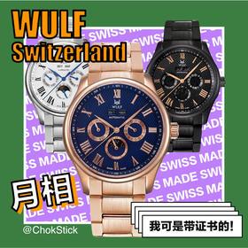 WULF 瑞士名表 Lycan 月相多功能系列机械表 | 钢表带 6 款(瑞士)