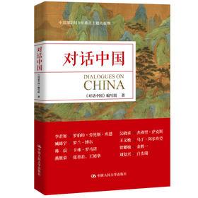 对话中国 70周年主题图书 中国人民大学出版社