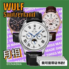 WULF 瑞士机械表Lycan尊贵月相多功能系列 | 皮表带 6 款(瑞士)