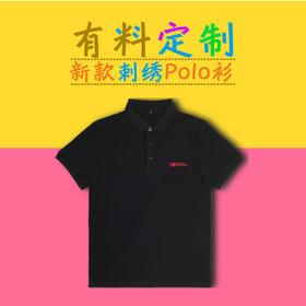 童画新款黑色刺绣POLO衫