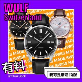 WULF 瑞士机械表ALpha简约系列机械表 | 皮表带 6 款(瑞士)