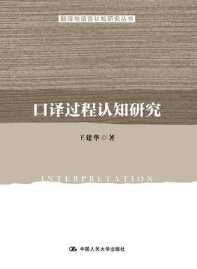 口译过程认知研究(翻译与语言认知研究丛书) 王建华 人大出版社