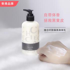 【60秒自带迷人体香】香港CHIC ELAN纤肤焕亮身体乳 一瓶解决白!瘦!香! 无刺激 面部可用 持久留香