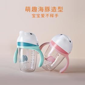 【美国进口tritan材质】Bibilove海豚吸管杯宝宝学饮杯水壶