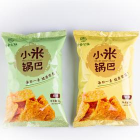健康谷物小米锅巴 香酥入味 回味无穷 优选米脂小米 90g*5袋