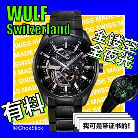 WULF 瑞士机械表Exo镂空飞轮系列 | 限量全黑款钢表带(瑞士)
