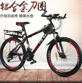 【自行车】20寸22寸24寸26寸自行车21速双碟刹成人学生车男女变速山地自行车