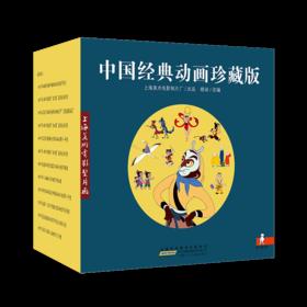 中国经典动画珍藏版70册 大闹天宫哪吒闹海艺术启蒙