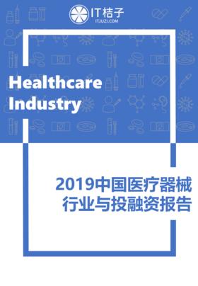 《2019中国医疗器械行业与投融资报告》(电子版)