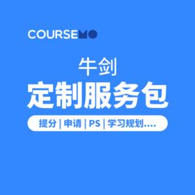 COURSEMO定制学习服务(购买前请咨询顾问)