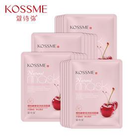 蔻诗弥 樱桃酵素莹润保湿面膜 20片装 护肌底 助吸收 久保湿