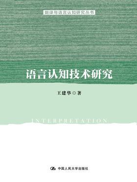 语言认知技术研究 王建华 人大出版社