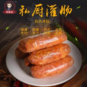 优选丨纯肉烤香肠 新鲜制作 私厨灌肠 细嫩多汁 30根装 包邮(除偏远的地区)