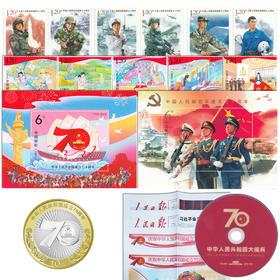 【阅兵纪念】建国70周年邮币珍藏册