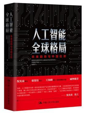 人工智能全球格局:未来趋势与中国位势 国务院发展研究中心国际技术经济研究所 人大出版社