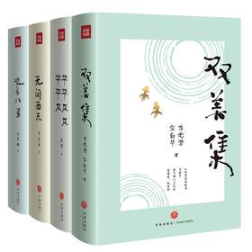 【4本套】名家小全集系列