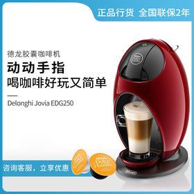 Delonghi/德龙EDG250 龙蛋胶囊咖啡机进口家用冷热花式饮品胶囊机