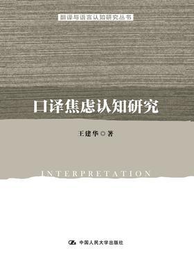 口译焦虑认知研究(翻译与语言认知研究丛书) 王建华 人大出版社