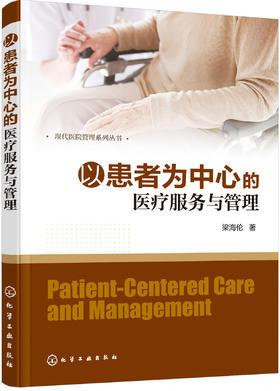 现代医院管理系列丛书--以患者为中心的医11疗服务与管理