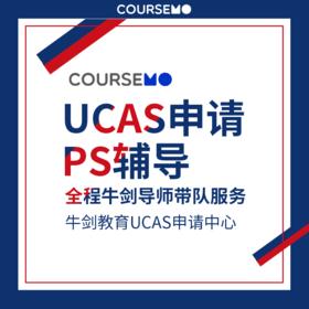 UCAS申请&PS指导,牛剑UCAS申请中心专家课-续课专用