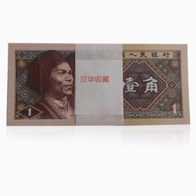 第四版人民币1980年一角 整刀一百张连号