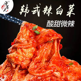 【辣白菜】韩国酸辣甜口泡菜免切韩式东北下饭菜袋装450g*1包  顺丰包邮 新疆、西藏、青海不发货