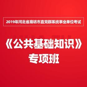 2019年河北省廊坊市直黨群系統事業單位考試《公共基礎知識》專項班