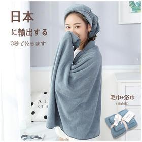 【日本珊瑚绒浴巾组合】吸水能力堪比纸尿裤,柔软亲肤,享受云朵端的包裹