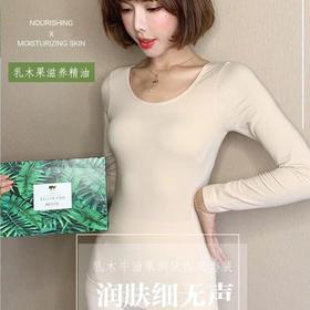 乳木果内衣套装 亲肤舒适牛油果润肤 吸湿透气不易起球植物萃取收腹提臀保暖内衣套装